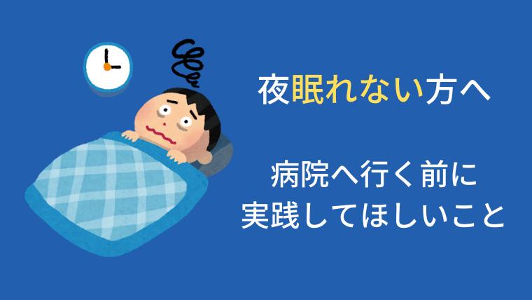 """眠れ ない 夜 """"眠れない……""""はメンタル不調のシグナル?睡眠障害は心と体の危険信号"""
